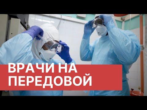 Врачи на передовой. Как работают врачи в условиях пандемии коронавируса COVID-19