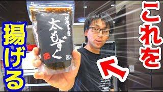 かなり珍しい激ウマの天ぷらを作る!!