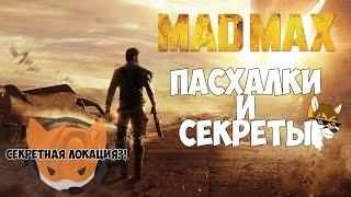 Секреты и пасхалки Безумный Макс Mad Max Easter eggs and secrets
