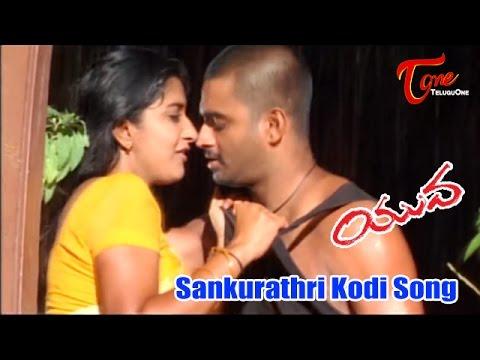 Yuva Movie Songs | Sankurathri Kodi Video Song | Madhavan | Meera Jasmine