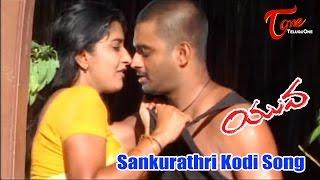 Yuva - Telugu Songs - Sankurathri Kodi