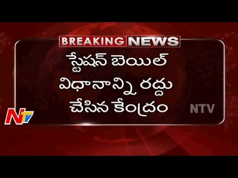 Union Law Ministry Cancelled Station Bail Process | NTV