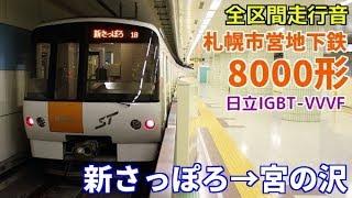 [全区間走行音]札幌市営地下鉄8000形(日立IGBT 東西線) 新さっぽろ→宮の沢(2018.4.28)