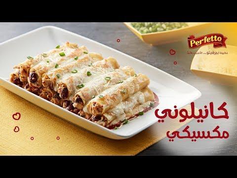 وصفة بيرفيتو: كانيلوني مكسيكي بالدجاج|  Mexican chicken Cannelloni