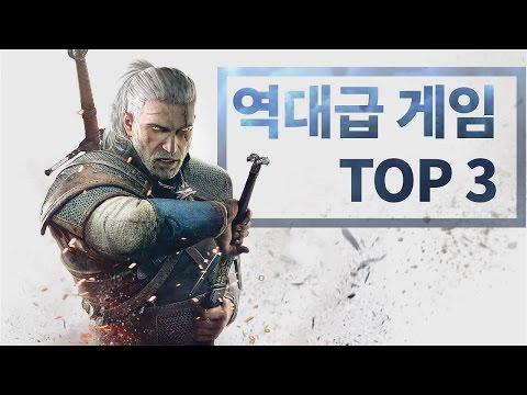 지금까지의 역대급 게임들, GOTY 최다수상작들 TOP 3