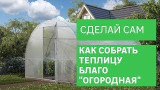 Как собрать теплицу Благо Огородная - сборка теплицы - Леруа Мерлен