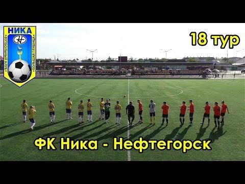 ФК Ника - Нефтегорск 18 тур чемпионата Самарской области по футболу 2018