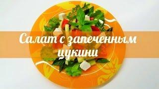 Салат с запеченным цукини и стручковой фасолью ★ ВЕГЕТАРИАНСКИЕ рецепты