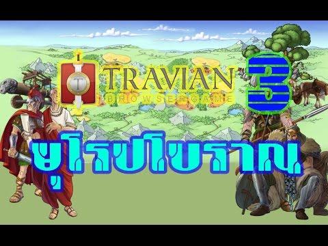 [MNGamer] # 3 ยุโรปโบราณ Travian TH