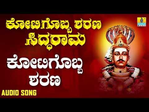 ಶ್ರೀ ಸಿದ್ದರಾಮ ಭಕ್ತಿಗೀತೆಗಳು - Kotigobba Sharana | Kotigobba Sharana Siddarama (Audio)