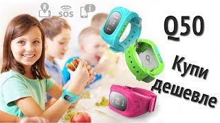 Детские часы gps, Smart Baby Watch q50. Где купить дешевле?