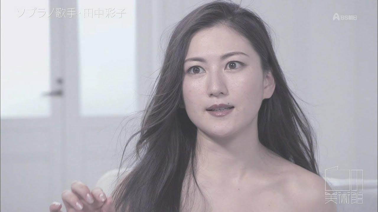 彩子 ソプラノ 歌手 田中