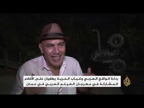 فعاليات مهرجان الفيلم العربي في العاصمة الأردنية  - 12:54-2018 / 9 / 17