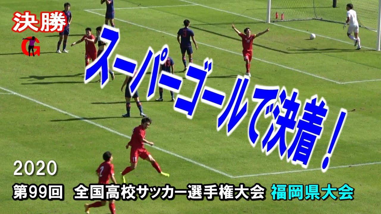 速報 靜 学 サッカー