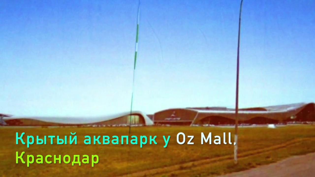 фото краснодар оз молл