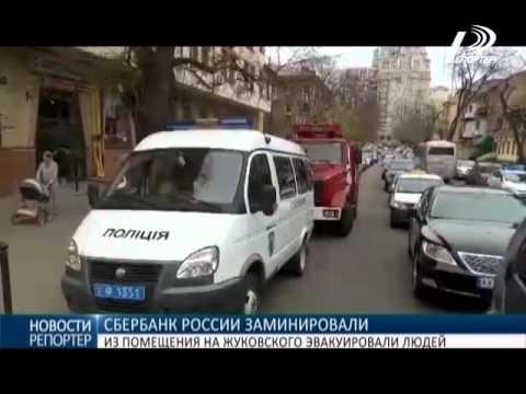 """В Одессе """"заминировали"""" отделение Сбербанка России"""