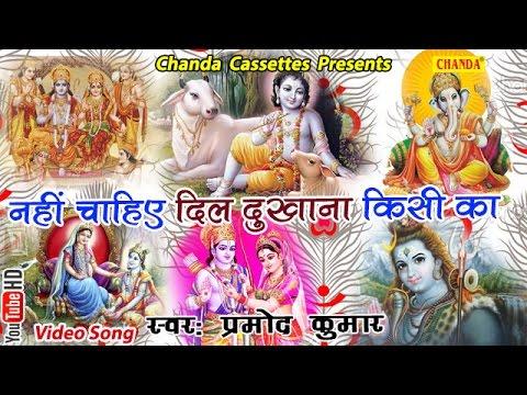 नहीं चाहिये दिल दुखाना किसी का || प्रातः कालीन भक्ति भजन || Hindi Most Popular Satsangi Bhajan
