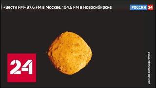 К Земле приближается крупный астероид - Россия 24