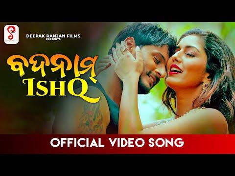 Prema Re Badnam | Full Video Song | Asima Panda | Rajesh S | Kuldeep | Priyanka Chincholi | Viraj