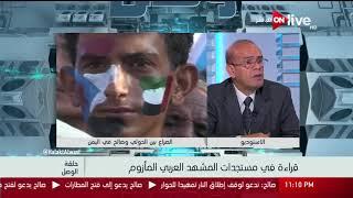 حلقة الوصل - د. أحمد يوسف أحمد: حركة جديدة في المنطقة العربية تبدو للوهلة الأولى إلى الأفضل