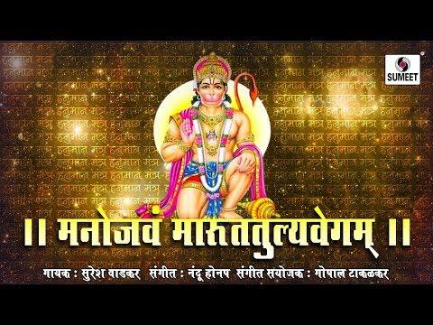 Suresh Wadkar - Manojavam Maruta Tulya Vegam (Hanuman Mantra)