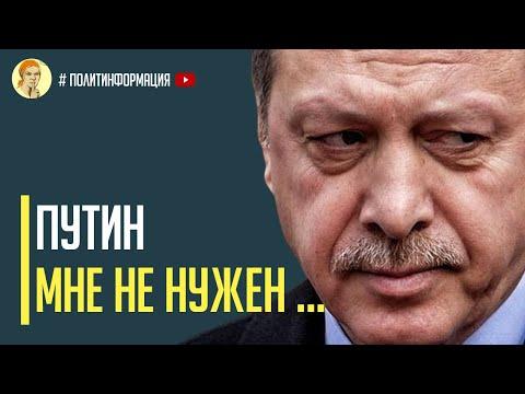 Срочно! Россия пробила дно: Турция отказалась от услуг российского Газпрома