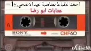 احمد انظباط بمناسبة عيد الاضحي ج١