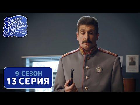 Однажды под Полтавой. Пигнепинг - 9 сезон, 13 серия   Комедия 2020