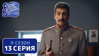 Однажды под Полтавой Пигнепинг 9 сезон 13 серия Комедия 2020