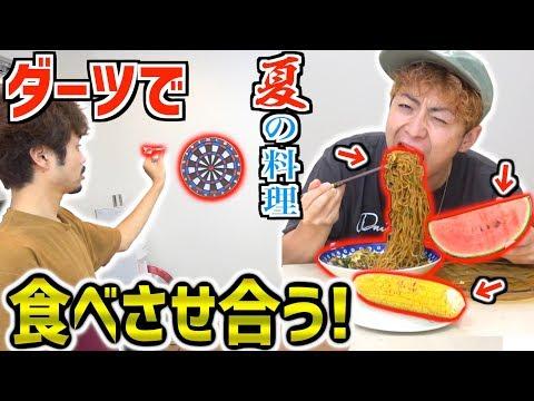 【大食い】'ダーツ'で当てた'夏の料理'食べさせ合う大食い対決!!