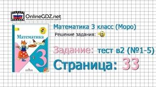 Страница 33 Тест в2 (№1-5) – Математика 3 класс (Моро) Часть 1(Другие решения смотри тут: http://onlinegdz.net/reshebnik-matematika-3-klass-moro-m-i-volkova-s-i-stepanova-s-v-2/ Пройти тесты по учебнику и посмо..., 2015-09-27T22:36:50.000Z)