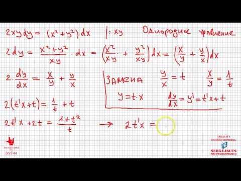 18+ Математика без Ху%!ни. Дифференциальные уравнения. Однородное уравнение.