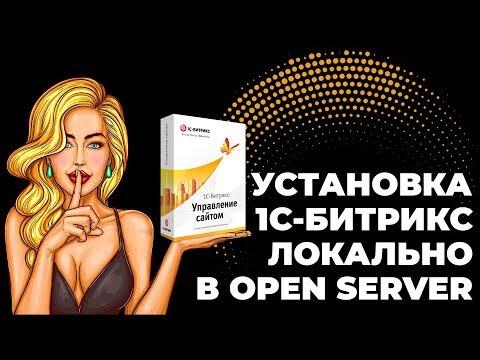 Установка 1С-Битрикс локально (в Open Server Panel)