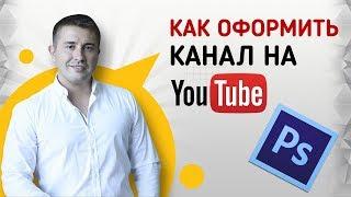Как оформить канал на Ютубе, чтобы привлекать больше подписчиков в YouTube