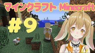 [LIVE] マインクラフトで大暴れするぞー!#9 - Minecraft【因幡はねる / あにまーれ】