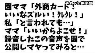 【修羅場】園ママ「外商カード持ってるんだって?クレクレ!」私「楽し...