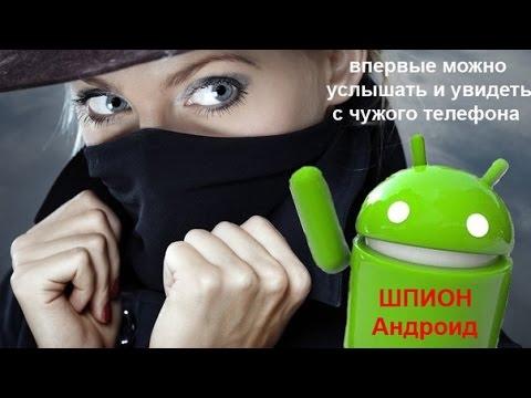 Программа шпион смартфон. НОВОСТИ МИРА И РОССИИ