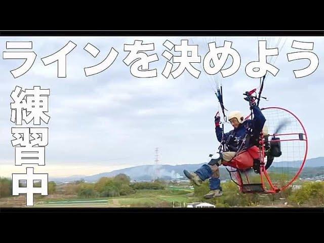 【練習中#153】「ラインを決めて飛ぼう!」空撮・たごてるよし_Aerial_TAGO channel