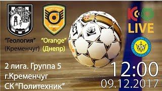 КРЕМІНЬ ТВ. 09.12.17. Футзал. 2 ліга. 'Геологія' - 'Orange'. 12:00. LIVE
