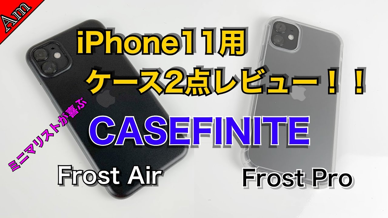 iPhone 11ケース2点、ミニマリストが喜ぶCASEFINITEのFROST AIR & FROST PROレビュー!/CASEFINITE Cases for iPhone11 review !