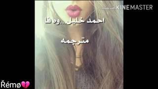 احمد خليل-دنيا بي وفانيا