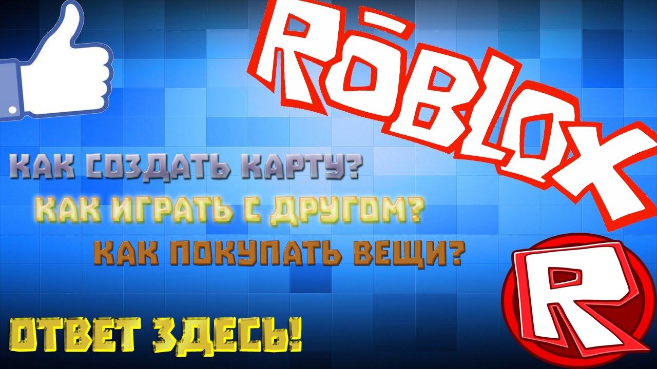 в карта играть roblox