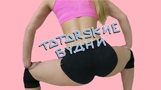 Download ТАТАРСКИЕ БУДНИ / PUMP YOUR ASS / НИКАКОГО ОКСИМИРОНА Mp3 and Videos