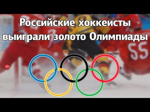 Российские хоккеисты - чемпионы!