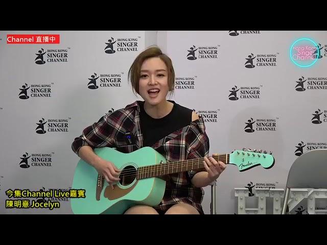 《Channel Live》陳明憙Jocelyn同大家唱吓歌傾吓計,快入黎啦!