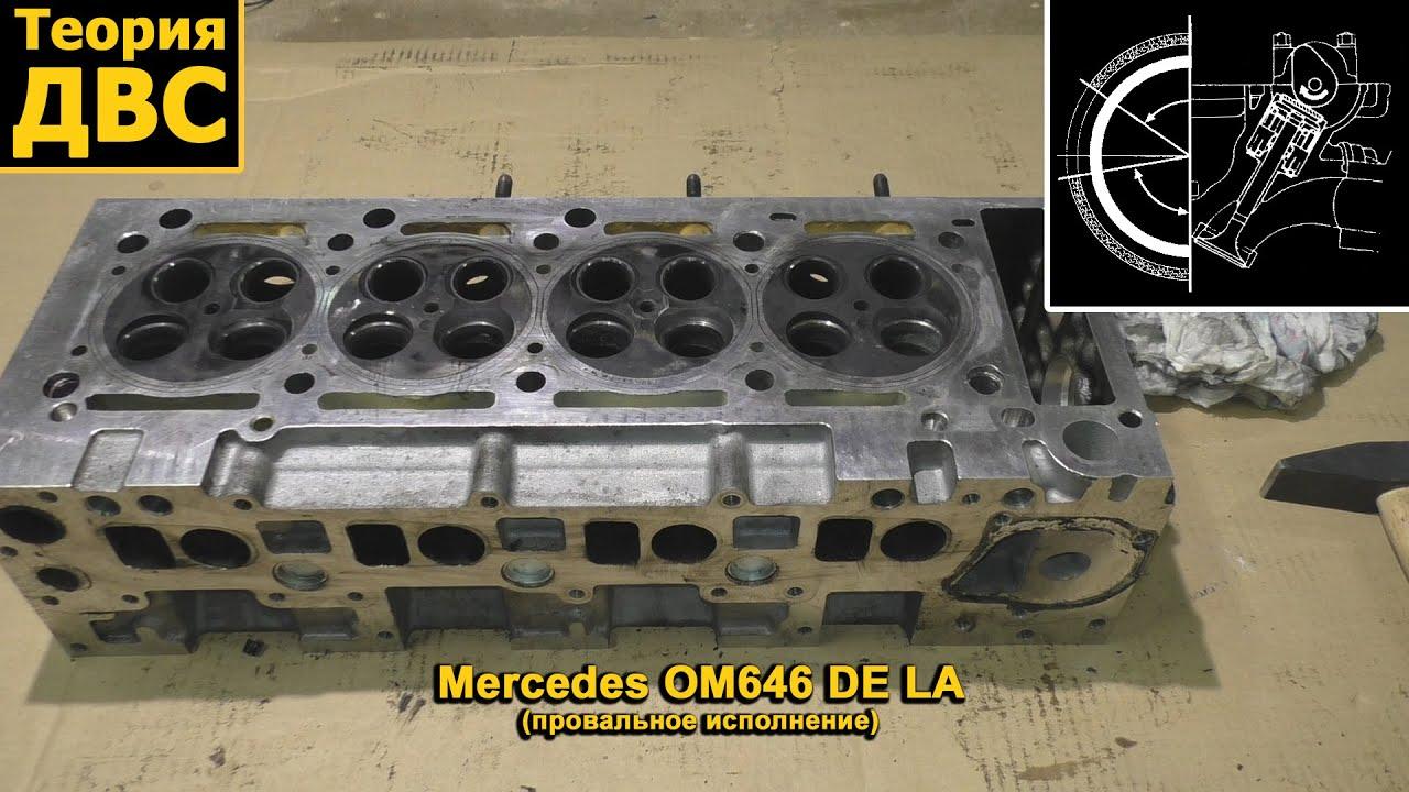 Теория ДВС: ГБЦ Mercedes OM646 DE LA (провальное исполнение)
