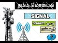 MOBILE SIGNAL FREQUENCY BAND (CONNECTION)-நம்ம மொபைல் சிக்னல் Connect ஆவது எப்படி -Tamil