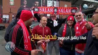 لماذا تعشق جماهير ليفربول محمد صلاح ؟
