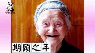 Lily 中文小天地第三十五期节目, Lily's Chinese Wonderland