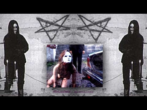 Melodic Witchhouse mix #3 ▲The rise of the Health Goth ▲ [⛧نادر جدا⛧]